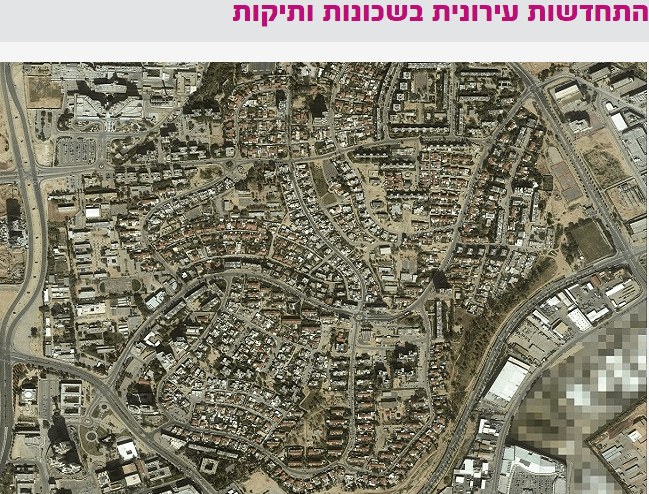 התחדשות עירונית בבאר שבע